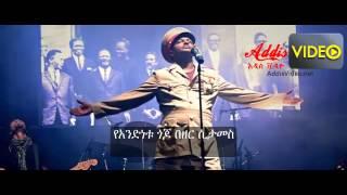 Teddy Afro NEW Single Keste Demena LIVE AddisVideo