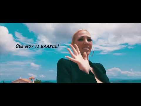 Σάσα Μπάστα & Αλέξης Πρεβενάς - Μια μοντέρνα απ'την Αθήνα - Official Music Video