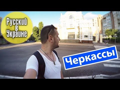 РУССКИЙ В УКРАИНЕ / ЧЕРКАССЫ