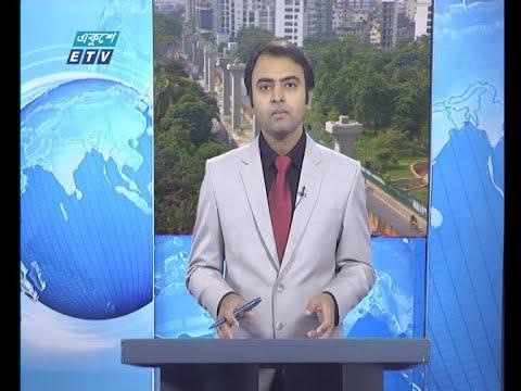09 AM News || সকাল ০৯ টার সংবাদ || 29 May 2020 || ETV News