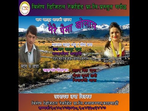 Video New Nepali Lok Deuda song 2074/2017 Merai Paima Kholaya    Shova Thapa & Man Bdr Thapa download in MP3, 3GP, MP4, WEBM, AVI, FLV January 2017