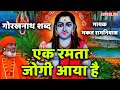 Ek Ramta Jogi Aya Hai #Guru Gorakh Bhajan  #Bhakat Ramniwas  Hits #Superline Devotional