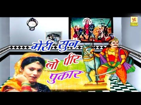 Video सुपर हिट भजन | मेरी सुन लो पीर पुकार | Meri Sun Lo Pir Pukar | Super Hit Bhajan 2017 | Sursatyam download in MP3, 3GP, MP4, WEBM, AVI, FLV January 2017
