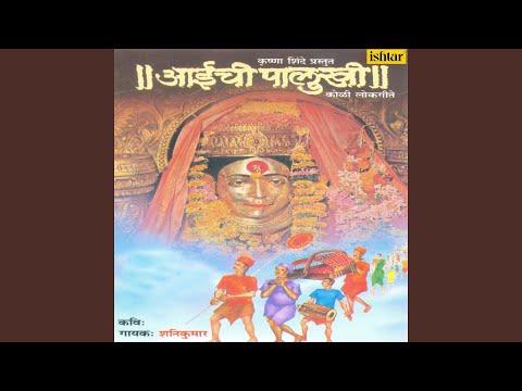Aai Ubhi Hoti Daravar