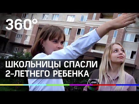 Юные школьницы спасли ребенка в Подмосковье