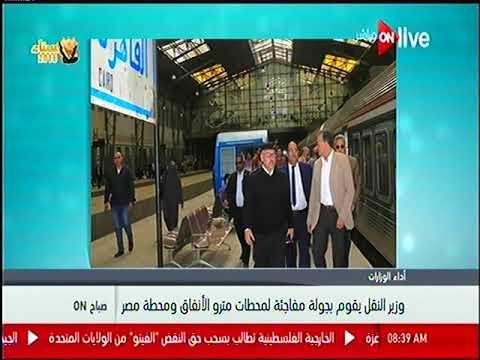 وزير النقل يقوم بجولة مفاجئه لمحطات مترو الأنفاق ومحطة مصر لمتابعه جداول التشغيل