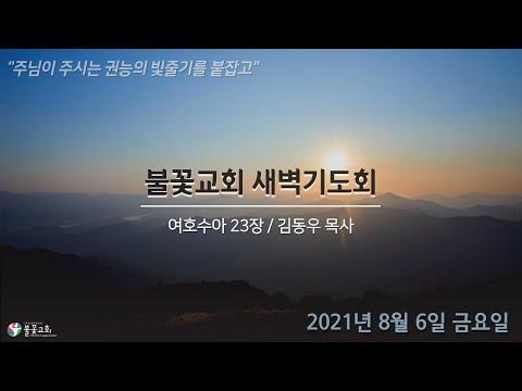 2021년 8월 6일 금요일 새벽예배