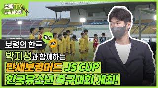 뉴스브리핑 | 보령 한주 뉴스 이슈! 잇슈! 박지성과 함께하는 만세보령머드 JS CUP 한국유소년축구대회