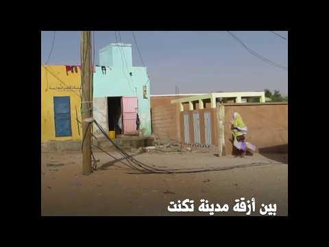 بالفيديو.. الخطر الذي يتهدد سلامة سكان مدينة تكنت