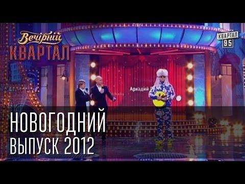 Вечерний Квартал 31 декабря 2012 | Новогодний | Отдых в Турции | Олимпиада | Провал Королевской (видео)