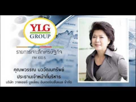 รายการ เจาะลึกเศรษฐกิจ by YLG 23-08-62