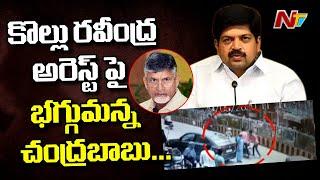 Moka Bhaskar Rao Case : Ex Minister Kollu Ravindra Arrest Becomes Hot Topic In AP Politics