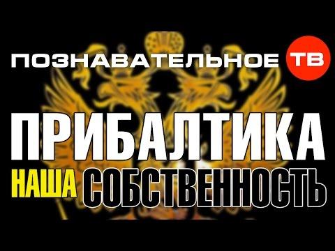 Высказывания: Прибалтика - наша собственность! (Познавательное ТВ, Валентин Катасонов)