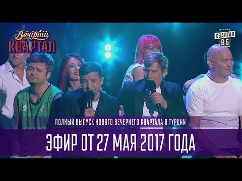 Полный выпуск Нового Вечернего Квартала 2017 в Турции от 27 мая, часть 2