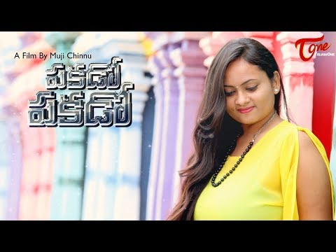 PAKADO PAKADO | Latest Telugu Short Film 2017 | Directed by Muji Chinnu