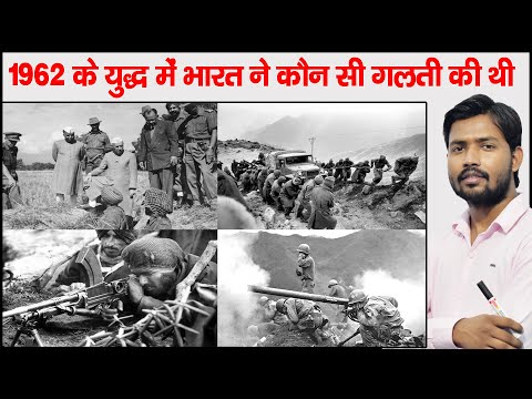 1962 India China War |