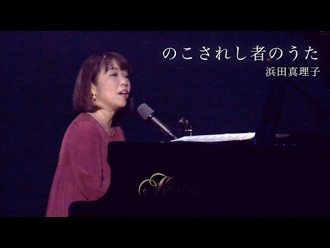 , title : 'のこされし者のうたー浜田真理子/hamadamariko'