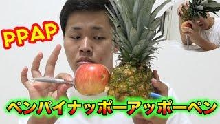 【PPAP】ペンパイナッポーアッポーペンをやって作ってみた!! [Pen Pineapple Apple Pen]