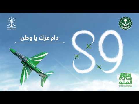 تشكيل رقم 89 بدخان الطائرات بمناسبة اليوم الوطني السعودي ٨٩