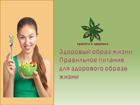 Здоровый образ жизни Правильное питание  для здорового образа жизни (видео)