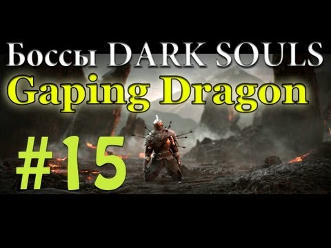 Dark Souls part 15 Gaping Dragon