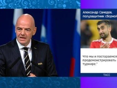 Футбол. Чемпионат мира-2018. \
