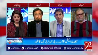 Video Raey Apni Apni - 03 February 2018 - 92NewsHDPlus MP3, 3GP, MP4, WEBM, AVI, FLV Mei 2018