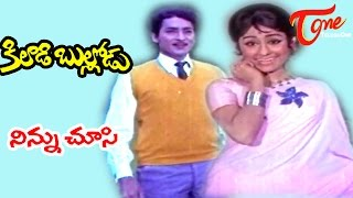 Kiladi Bullodu Songs - Ninnu Choosi - Chandrakala - Sobhan Babu