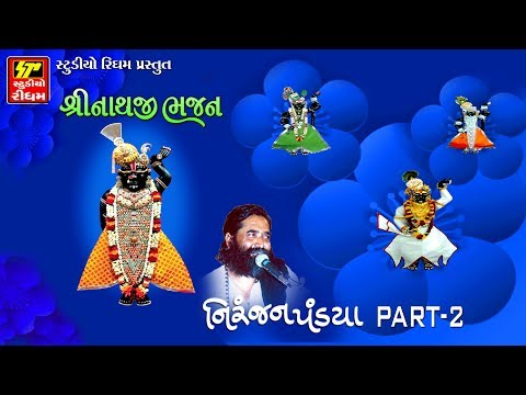 Video Popular Shrinathji Bhajan   Jukebox   Super Hit Gujarati Bhajan   Niranjan Pandya Bhajan Part 2 download in MP3, 3GP, MP4, WEBM, AVI, FLV January 2017