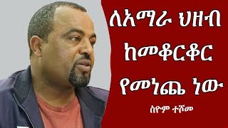 Ethiopia: ለአማራ ህዘብ ከመቆርቆር የመነጨ ነው -   ስዮም ተሾመ | Seyoum Teshome Part 3