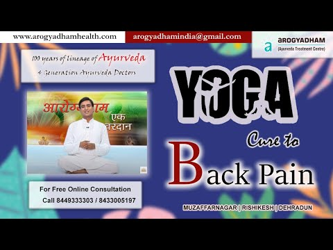 Arogyadham Ek Vardan - Yoga for Back Pain (Kamar Dard) Part 1