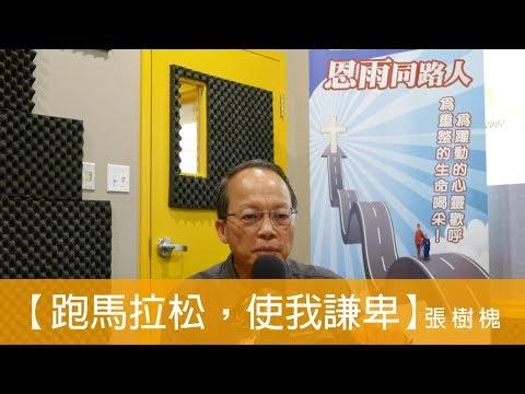 電台見證 張樹槐 (跑馬拉松,使我謙卑) (02/25/2018 多倫多播放)