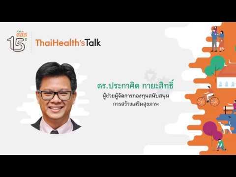 Thaihealth`s Talk ดร ประกาศิต กายะสิทธิ์ เทปบันทึกจาก ThaiHealth\'s Talk เวทีสร้างแรงบันดาลใจ จาก 13 นักสร้างการเปลี่ยนแปลงสังคมจากหลากหลายสาขาอาชีพ เนื่องในโอกาสครบรอบ 15 ปี สสส. การเดินทางของความสุข เมื่อวันที่ 3 สิงหาคม 2560  ดร.ประกาศิต กายะสิทธิ์ - ผู้ช่วยผู้จัดการกองทุนสนับสนุนการสร้างเสริมสุขภาพ