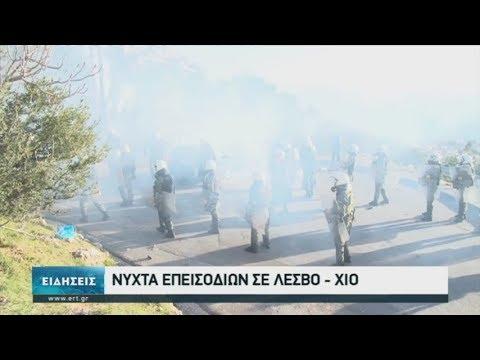 Νύχτα επεισοδίων σε Λέσβο – Χίο  | 25/02/2020| 22.00 | ΕΡΤ