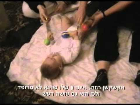 פלדנקרייז לתינוקות