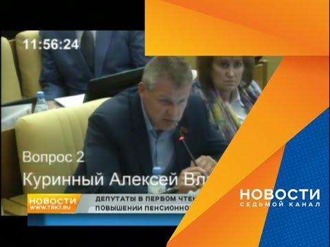 Госдума в первом чтении приняла законопроект о повышении пенсионного возраста - DomaVideo.Ru