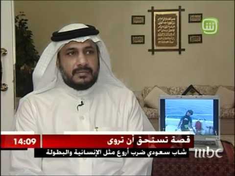 """شاب سعودي ينقذ جارة الأمريكى"""" فيغرق """"،"""