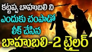 Atlast the suspense is suspended. The release of the trailer of Bahubali 2 has revealed the reason  Why kattappa has killed Bahubali. Watch the video and find out why. This news is getting circulated heavily in the social media. But We have to wait and see whether this is True. the trailer of Bahubali 2 is going viral with getting more than 11 million views in just hours