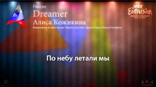 """Алиса Кожикина - """"Dreamer"""" (Россия) - [Караоке версия]"""