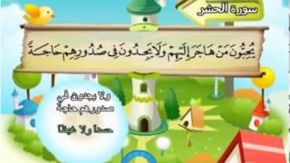 المصحف المعلم للشيخ القارىء محمد صديق المنشاوى سورة الحشر كاملة جودة عالية