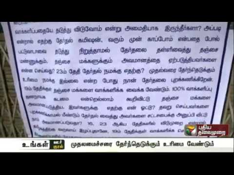 Tanjore-reelection-Social-activists-appeal-for-voters-to-play-a-part-in-deciding-the-CM