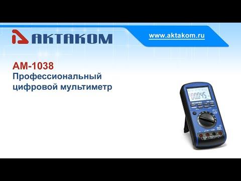 Мультиметр цифровой АМ-1038 Артикул: АМ-1038. Производитель: Актаком.