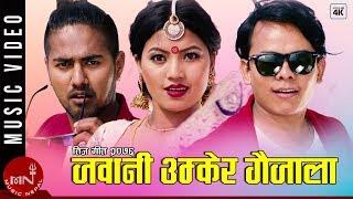 Jawani Umkera Gaijala - Mishra Kafle, Sabina Chaulagain