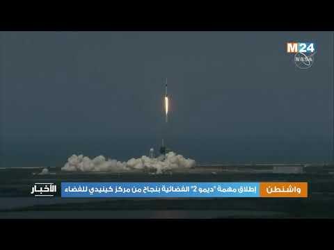 """إطلاق مهمة """"ديمو 2 """" الفضائية بنجاح من مركز كينيدي للفضاء"""