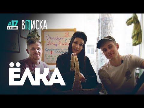 Ёлка в новом выпуске шоу «Вписка»