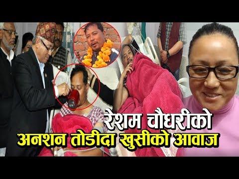 (हामीले जित्यौ एकात्मक सत्ताधारीले घुडा टेक्यो | Sharin Khyangwa Tamang | Resham Chaudhary - Duration: 29 minutes.)