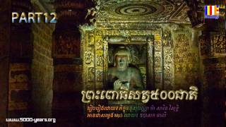 Khmer Culture - Pras Pothesat 500 Cheat