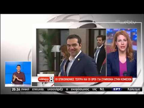 Οι επικοινωνίες Τσίπρα και οι όροι για συμφωνία στην Κομισιόν | 03/07/2019 | ΕΡΤ