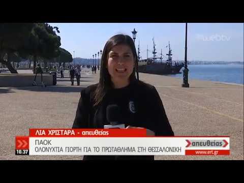 Θεσσαλονίκη: Ολονύκτια γιορτή για την επιτυχία του ΠΑΟΚ | 22/04/19 | ΕΡΤ