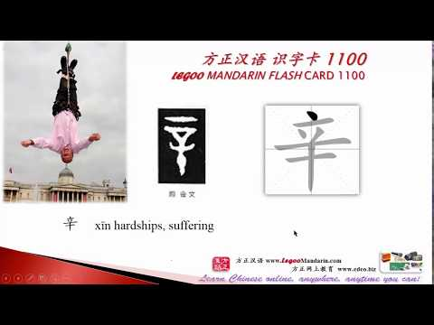 Origin of Chinese Characters - 1420 辛 hardships, suffering - Learn Chinese with Flash Cards